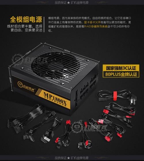 MP1800X mining eBay netzteil (11)