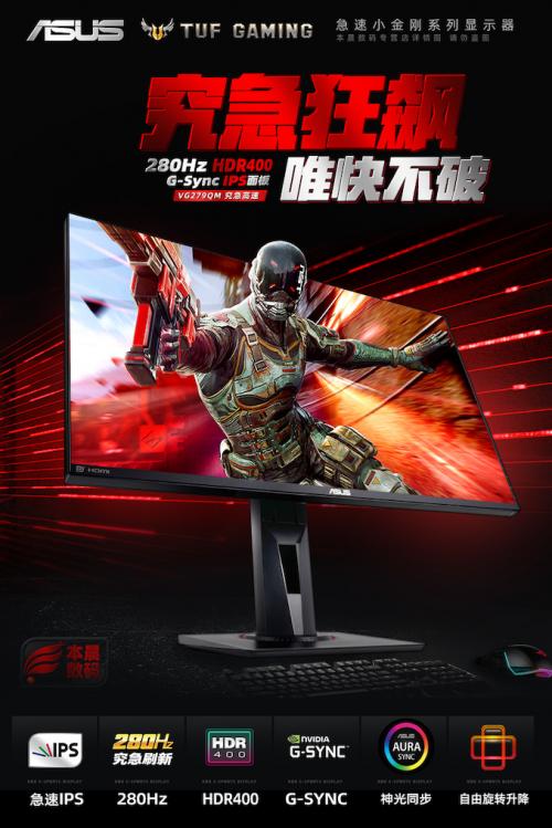 Asus stellt ersten Gaming-Monitor mit 280 Hz vor