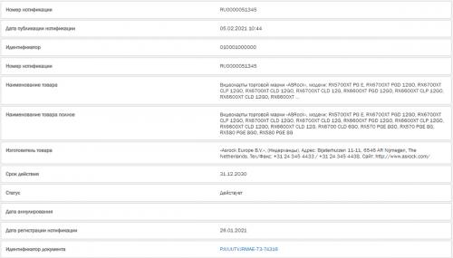 AMD: Neue Radeon RX 6600 XT mit 12 GB GDDR6 und RX 6700 mit 6 GB GDDR6